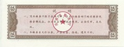 1/2 Jin · Henan Food Stamp (People's Republic of China) – revers