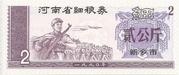 2 Gōng Jin · Henan Food Stamp (Peoples Republic of China) – avers