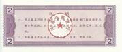 2 Gōng Jin · Henan Food Stamp (Peoples Republic of China) – revers