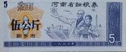 5 Gōng Jin · Henan Food Stamp (Peoples Republic of China) – avers