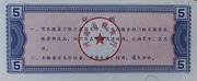 5 Gōng Jin · Henan Food Stamp (Peoples Republic of China) – revers