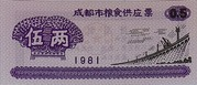 5 Liang · Sichuan Food Stamp · Chengdu City (Peoples Republic of China) – avers