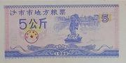 5 Gōng Jin · Hubei Food Stamp ·  Shashi City (People's Republic of China) – avers