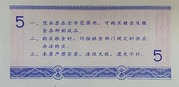 5 Gōng Jin · Hubei Food Stamp ·  Shashi City (People's Republic of China) – revers