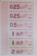 Uncut Mixed Denomination· Sichuan Food Stamp · Chendu City (People's Republic of China) – avers