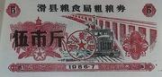 5 Shi Jin · Henan Food Stamp ·  Hua County(People's Republic of China) – avers