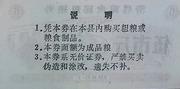 5 Shi Jin · Henan Food Stamp ·  Hua County(People's Republic of China) – revers