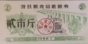 2 Shi Jin · Henan Food Stamp · Hua County (People's Republic of China) – avers
