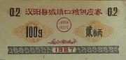 2 Shi Liang · Hubei Food Stamp · Hanyang District (Peoples Republic of China) – avers