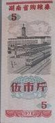 5 Shi Jin · Hunan Food Stamp (People's Republic of China) – avers