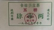 4 Shi Liang · Hebei Food Stamp · Wuqiao County (Peoples Republic of China) – avers