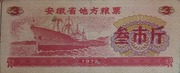 3 Shi Jin · Anhui Province Food Stamp (People's Republic of China) – avers