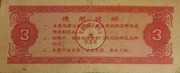 3 Shi Jin · Anhui Province Food Stamp (People's Republic of China) – revers