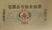 May 1988 · Sichuan Food Stamp · Cangxi County (People's Republic of China) – avers