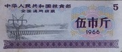 5 Shi Jin · National General Food Stamp (People's Republic of China) – avers