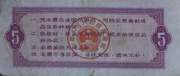 5 Shi Jin · National General Food Stamp (People's Republic of China) – revers