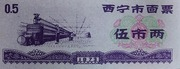5 Shi Liang · Qinghai Food Stamp · Xining City (People's Republic of China) – avers