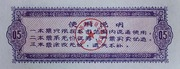 5 Shi Liang · Qinghai Food Stamp · Xining City (People's Republic of China) – revers