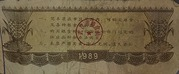 5 Gōng Jin · Wuhan Food Stamp (Peoples Republic of China) – revers