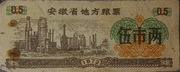 5 Shi Liang · Anhui Food Stamp (People's Republic of China) – avers