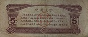 5 Shi Jin · Sichuan Food Stamp (Peoples Republic of China) – revers
