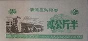 2.5 Gōng Jin · Shanghai Municipality Food Stamp · Qingpu District (Peoples Republic of China) – avers