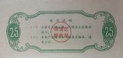 2.5 Gōng Jin · Shanghai Municipality Food Stamp · Qingpu District (Peoples Republic of China) – revers