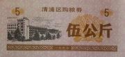 5 Gōng Jin · Shanghai Municipality Food Stamp · Qingpu District (Peoples Republic of China) – avers