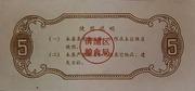 5 Gōng Jin · Shanghai Municipality Food Stamp · Qingpu District (Peoples Republic of China) – revers