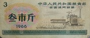3 Shi Jin · National General Food Stamp (People's Republic of China) – avers