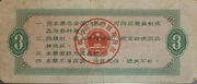 3 Shi Jin · National General Food Stamp (People's Republic of China) – revers