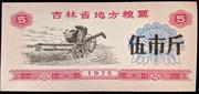 5 Shi Jin - Jilin Food Stamp – avers