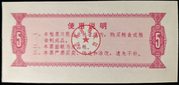 5 Shi Jin - Jilin Food Stamp – revers