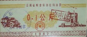 0.1 Gōng Jin · Yunnan Province Agri-Diesel Voucher (People's Republic of China) – avers