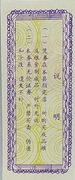 0.25 Gōng Jin · Henan Food Stamp · Tangyin County (People's Republic of China) – revers