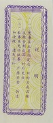 5 Gōng Jin · Henan Food Stamp · Tangyin County (People's Republic of China) – revers