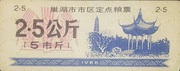 2.5 Gōng Jin · Anhui Food Stamp · Chaohu City (People's Republic of China) – avers