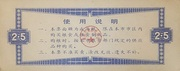 2.5 Gōng Jin · Anhui Food Stamp · Chaohu City (People's Republic of China) – revers
