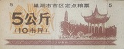 5 Gōng Jin · Anhui Food Stamp · Chaohu City (People's Republic of China) – avers