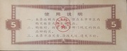 5 Gōng Jin · Anhui Food Stamp · Chaohu City (People's Republic of China) – revers
