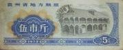 5 Shi Jin · Guizhou Food Stamp · (People's Republic of China) – avers
