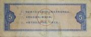5 Shi Jin · Guizhou Food Stamp · (People's Republic of China) – revers