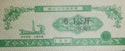0.10 Gōng  Jin · Heilongjiang Food Stamp · Harbin (People's Republic of China) – avers