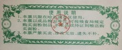 0.10 Gōng  Jin · Heilongjiang Food Stamp · Harbin (People's Republic of China) – revers