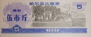 5 Shi Jin · Heilongjiang Food Stamp · Harbin (People's Republic of China) – avers