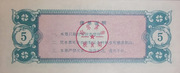 5 Shi Jin · Heilongjiang Food Stamp · Harbin (People's Republic of China) – revers