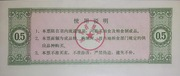 0.5 Shi Jin · Hebei Food Stamp (Peoples Republic of China) – revers