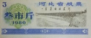 3 Shi Jin · Hebei Food Stamp (Peoples Republic of China) – avers