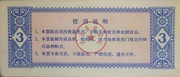 3 Shi Jin · Hebei Food Stamp (Peoples Republic of China) – revers