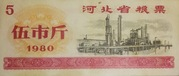 5 Shi Jin · Hebei Food Stamp (Peoples Republic of China) – avers